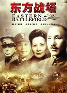 东方战场第55集剧情